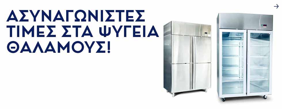 Ψυγεία θάλαμοι
