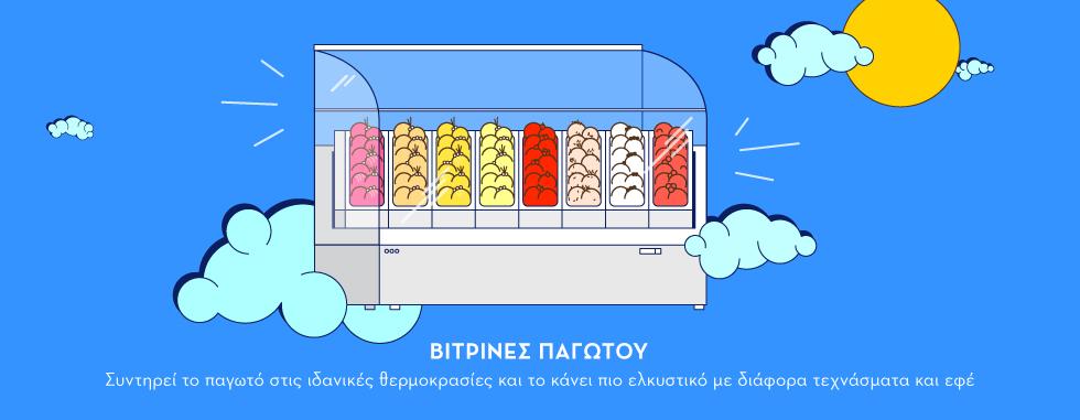 Επαγγελματικά ψυγεία βιτρινών παγωτού