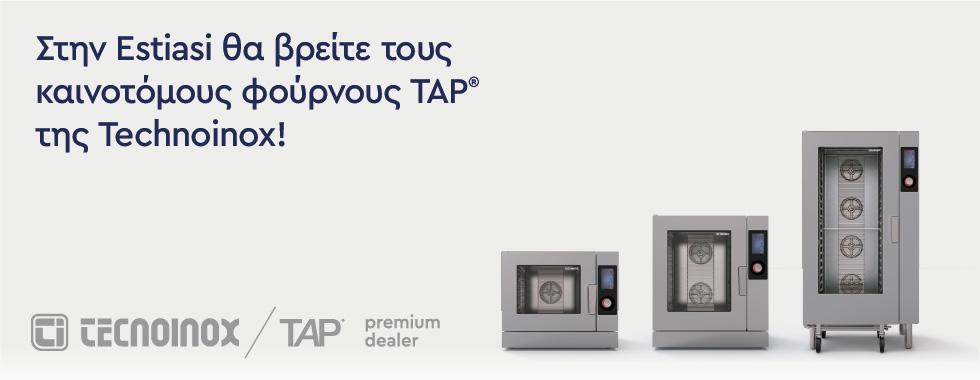 Φούρνοι TAP της Technoinox
