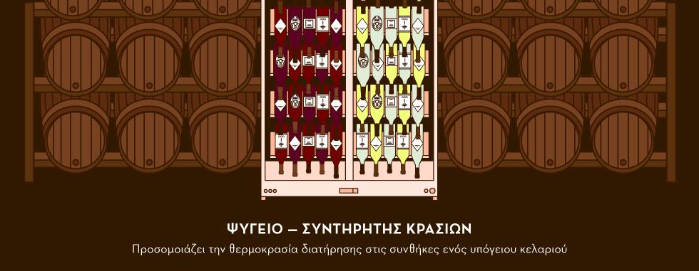 Επαγγελματικά ψυγεία για την παρουσίαση αλλά και τη συντήρηση κρασιών